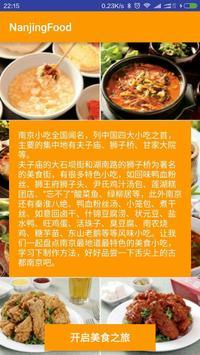 南京美食 poster