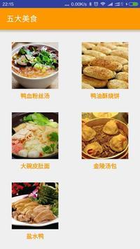 南京美食 apk screenshot
