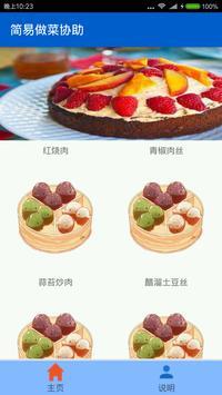 简易做菜协助 apk screenshot
