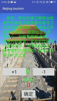 Beijing tourism poster