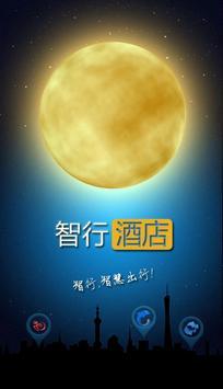 智行酒店 poster