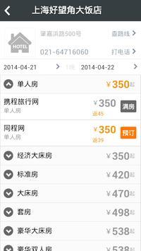 智行酒店 screenshot 14
