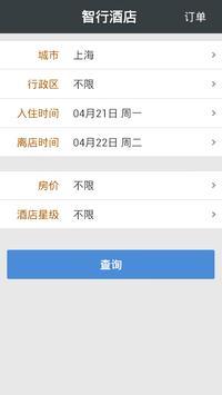 智行酒店 screenshot 1