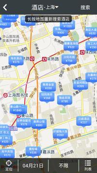 智行酒店 screenshot 2