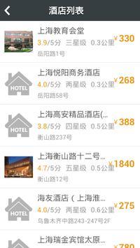 智行酒店 screenshot 3