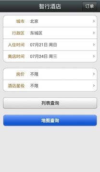 智行酒店 screenshot 6