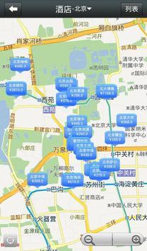 智行酒店 screenshot 7