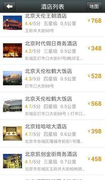 智行酒店 screenshot 8