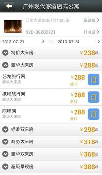 智行酒店 screenshot 9