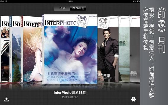 印象摄影HD poster