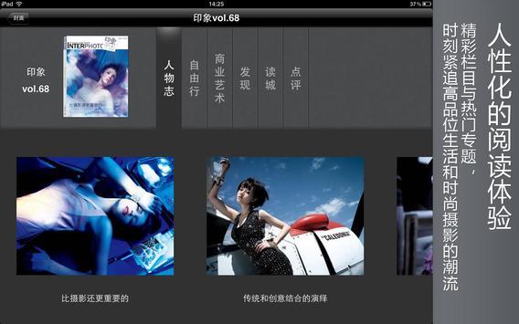 印象摄影HD apk screenshot