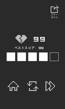 シネ!ブロック! apk screenshot