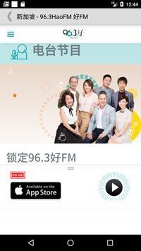 华语马来西亚收音机, 马来西亚广播, 马来西亚FM screenshot 1