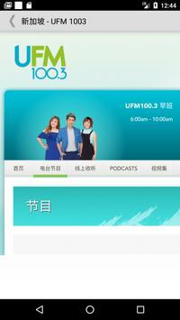 华语马来西亚收音机, 马来西亚广播, 马来西亚FM screenshot 3