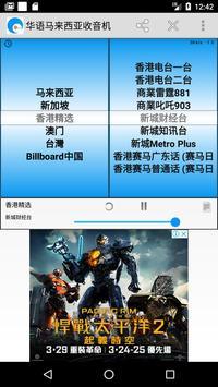 华语马来西亚收音机, 马来西亚广播, 马来西亚FM screenshot 4