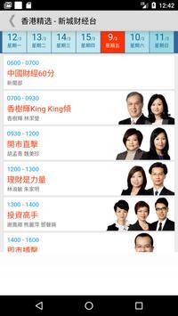 华语马来西亚收音机, 马来西亚广播, 马来西亚FM screenshot 5