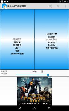 华语马来西亚收音机, 马来西亚广播, 马来西亚FM screenshot 7