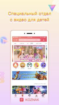 koznak(阔孜纳克) screenshot 3