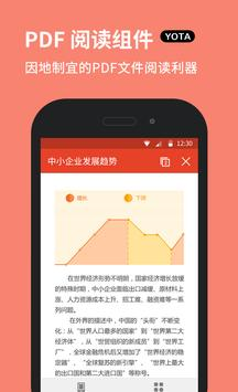 金山WPS Office Yota专版 apk स्क्रीनशॉट
