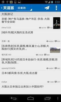 天涯客 screenshot 3
