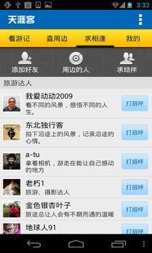 天涯客 screenshot 2