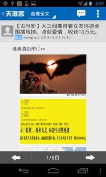 天涯客 screenshot 4