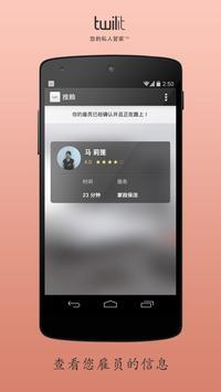 推赖 apk screenshot