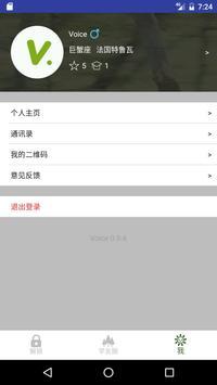 Voice-百科教练,秒懂随缘 apk screenshot