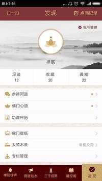 大梵TV apk screenshot