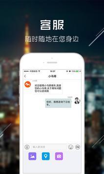 小马出行 apk screenshot