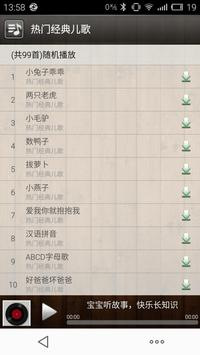 我要听故事-儿童睡前童话、儿歌、唐诗、三字经、胎教等有声读物 apk screenshot