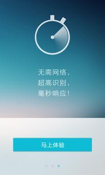 语控精灵 apk screenshot