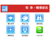 白宮租車 1.0 icon