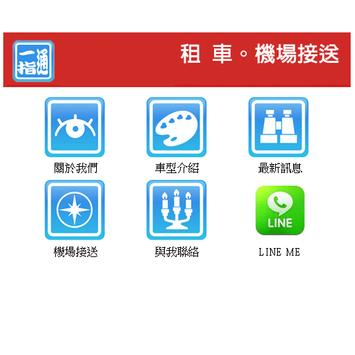 白宮租車 1.0 screenshot 1