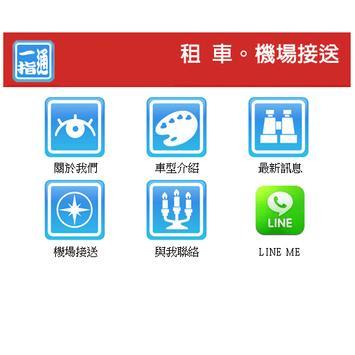 白宮租車 1.0 screenshot 2