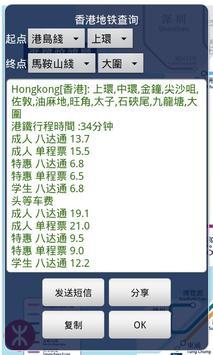 Hongkong Metro screenshot 1