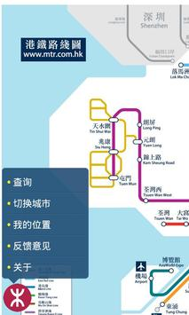 Hongkong Metro screenshot 2