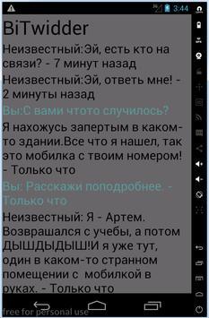 Chernihiv School apk screenshot