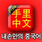 내 손 안의 중국어 icon
