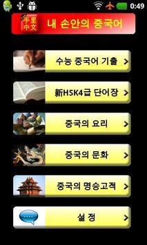 내 손 안의 중국어 screenshot 1
