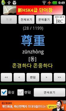 내 손 안의 중국어 screenshot 2