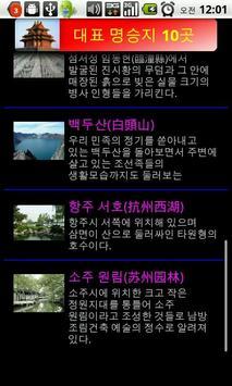 내 손 안의 중국어 screenshot 5