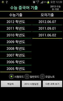 내 손 안의 중국어 screenshot 6