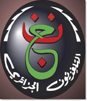 تردد قناة الجزائرية الارضية poster ...