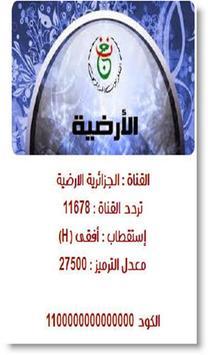 صوره تردد القنوات الجزائرية على النايل سات