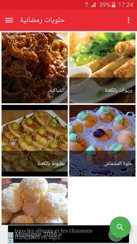 شهيوات مغربية رمضانية 2017 poster