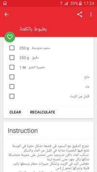 شهيوات مغربية رمضانية 2017 apk screenshot