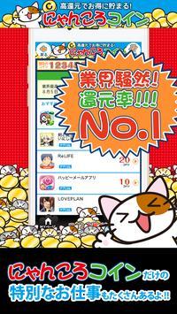 にゃんころコイン screenshot 3