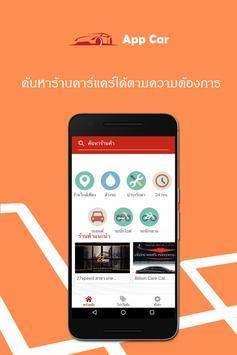AppCar poster