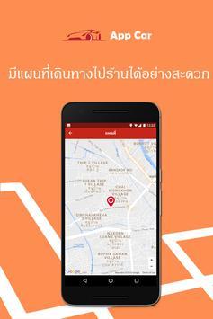 AppCar screenshot 1